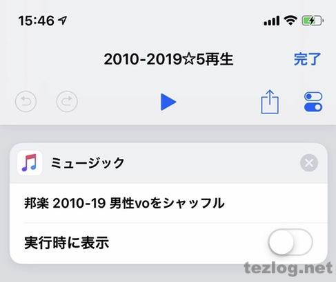ショートカットアプリの使用例 ミュージックアプリで特定のプレイリストを再生する