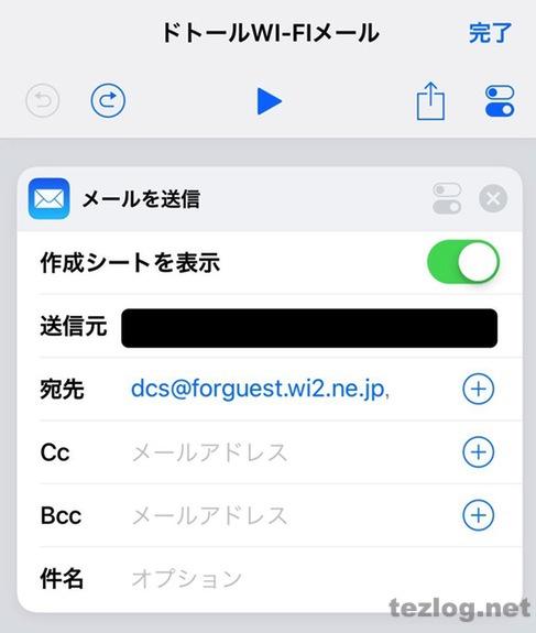 ショートカットアプリ 使用例 ドトールでwi-fiを使用するゲストコードを取得する