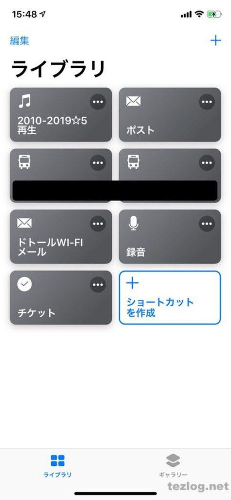 ショートカットアプリ 作成例