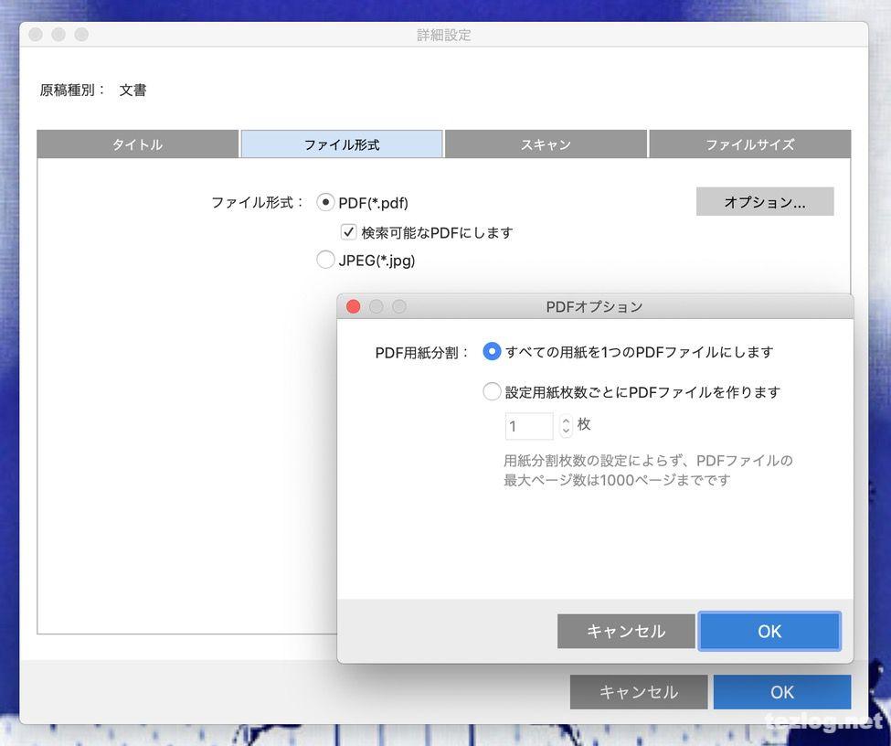 ScanSnap Home プロファイルの詳細設定 検索可能なPDFにする