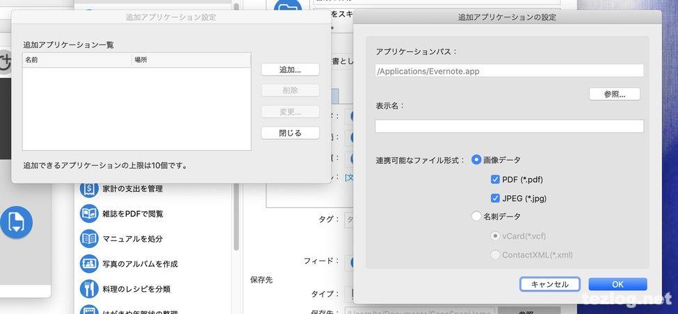ScanSnap Home 追加アプリケーションの設定