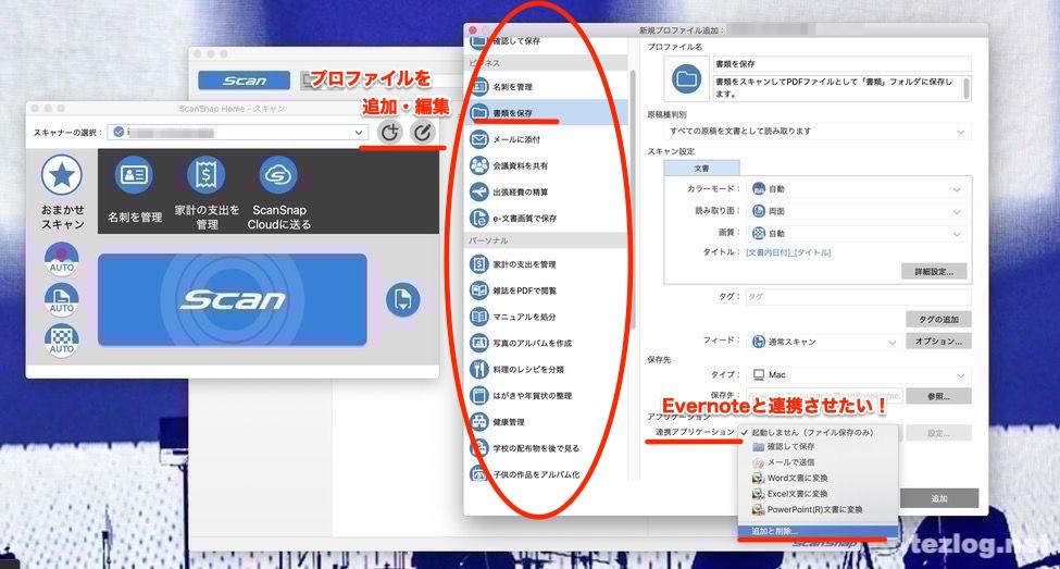ScanSnap Home 新規プロファイル追加してEvernoteと連携