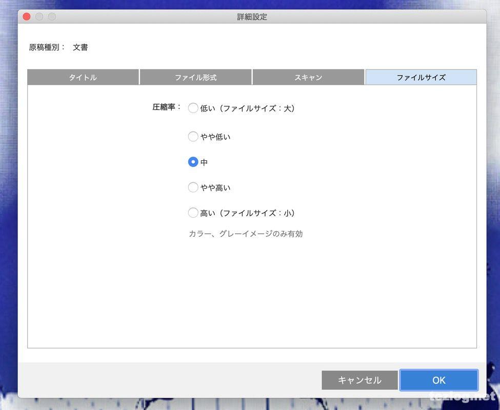 ScanSnap Home プロファイルの詳細設定 ファイルサイズ