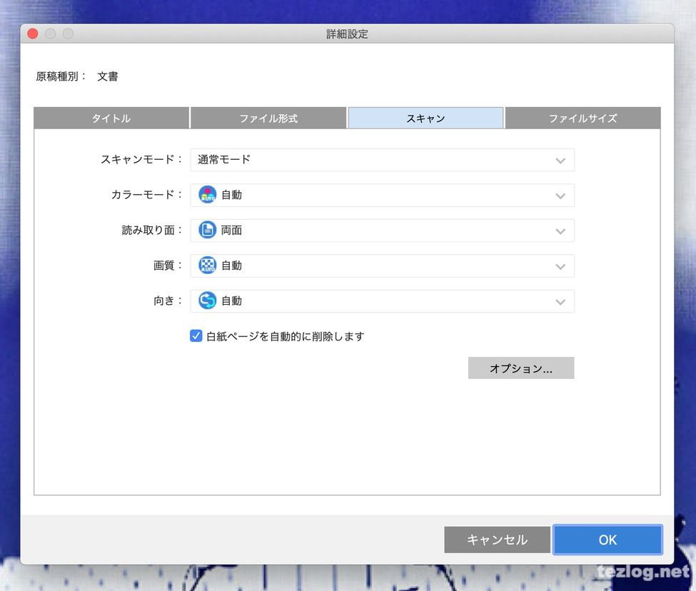 ScanSnap Home プロファイルの詳細設定 スキャン設定