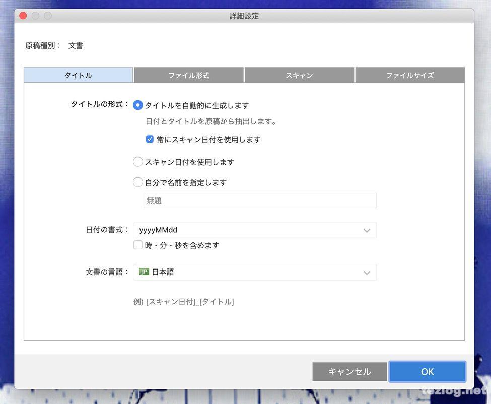 ScanSnap Home プロファイルの詳細設定 タイトル自動生成の設定