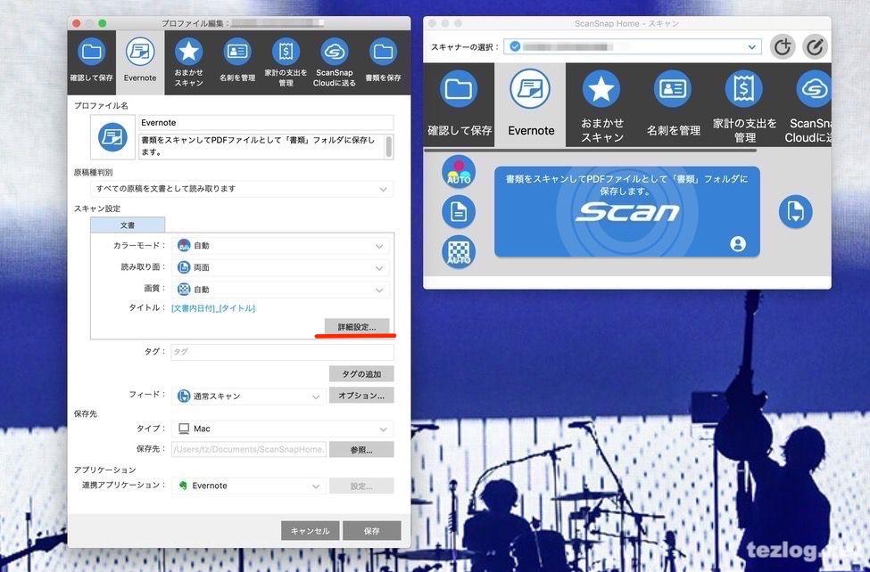 ScanSnap Home プロファイルの詳細設定