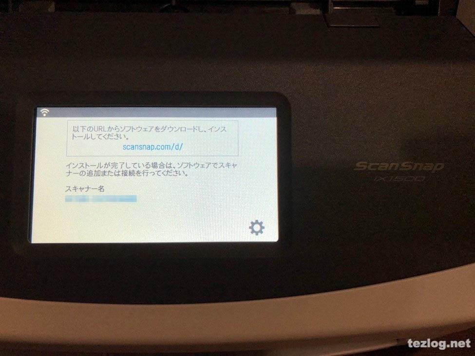 ScanSnap iX1500の初期設定