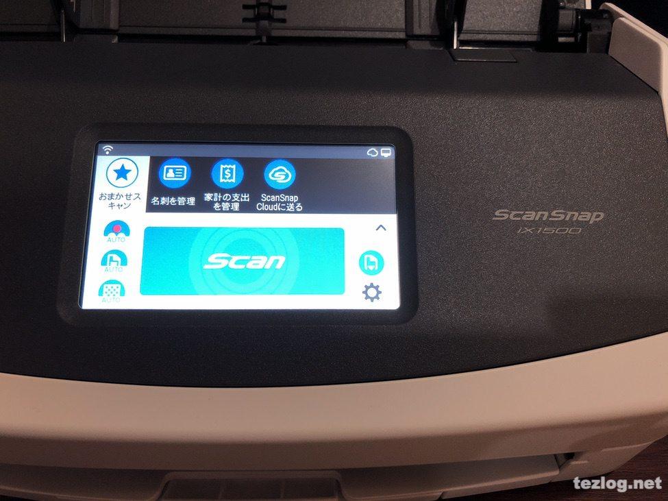 ScanSnap iX1500のタッチ液晶パネル