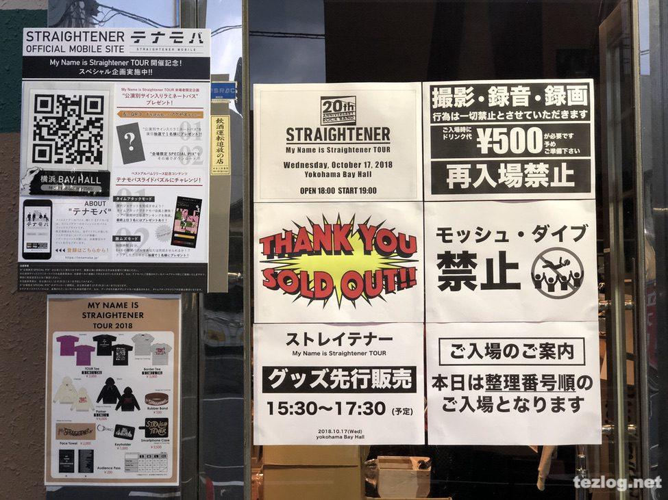 ストレイテナー My Name is Straightener TOUR 横浜ベイホール
