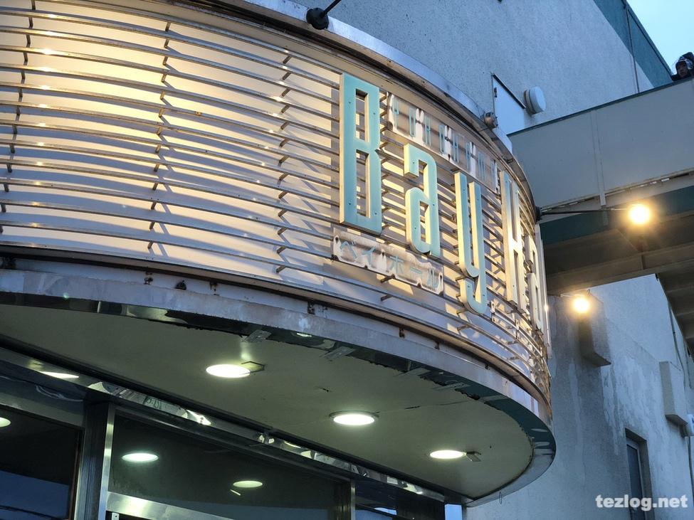 横浜ベイホール