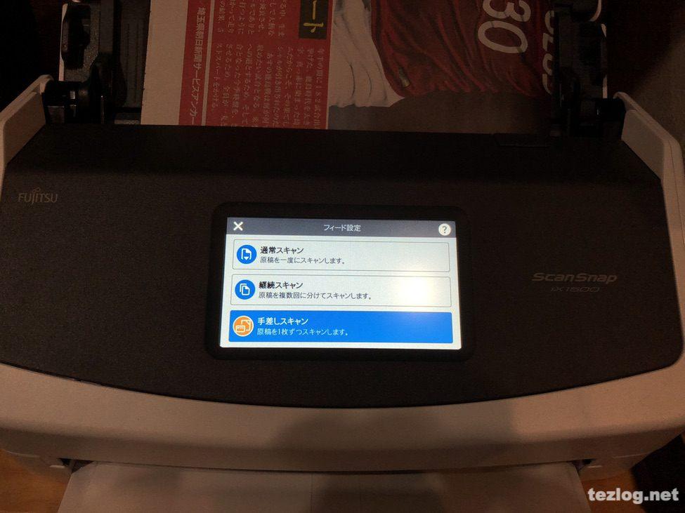 ScanSnap iX1500でA3などの大きいサイズの書類を手差しスキャン