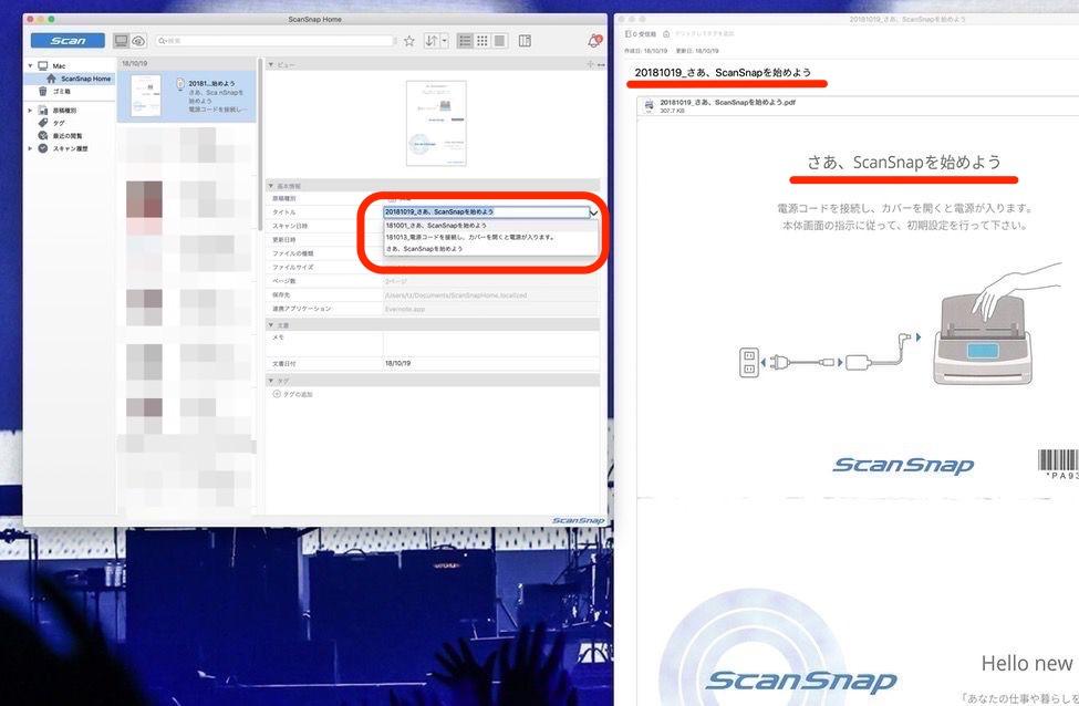 ScanSnap IX1500でスキャンファイル名の自動生成と修正アシスト機能