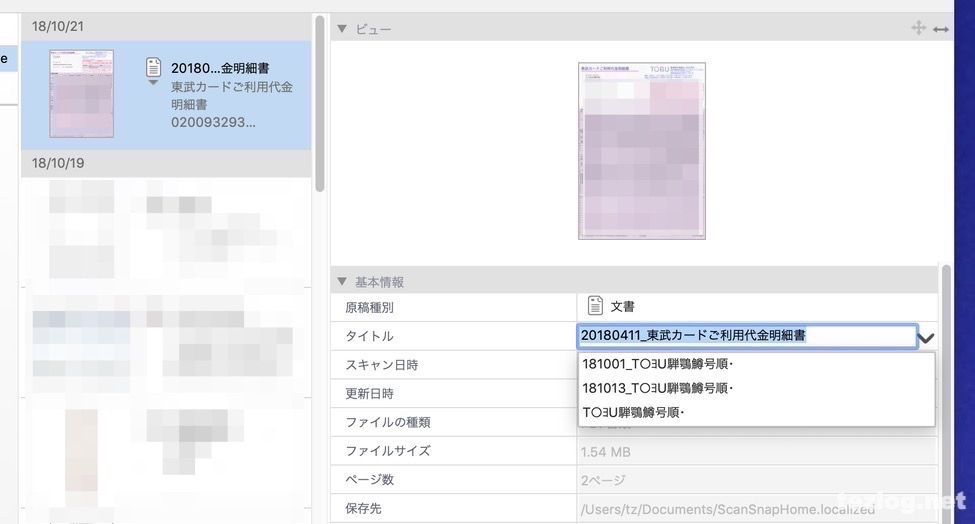 ScnaSnap Homeで文書名の修正アシスト機能を使用する