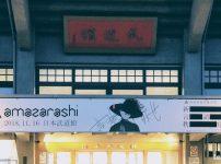 amazarashi 日本武道館公演 演奏朗読実験空間 新言語秩序