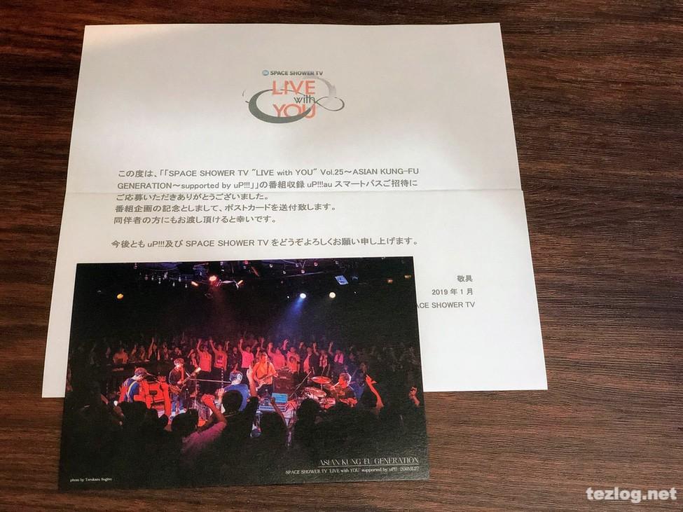 """アジカン SPACE SHOWER TV """"LIVE with YOU"""" 記念品 ポストカード"""
