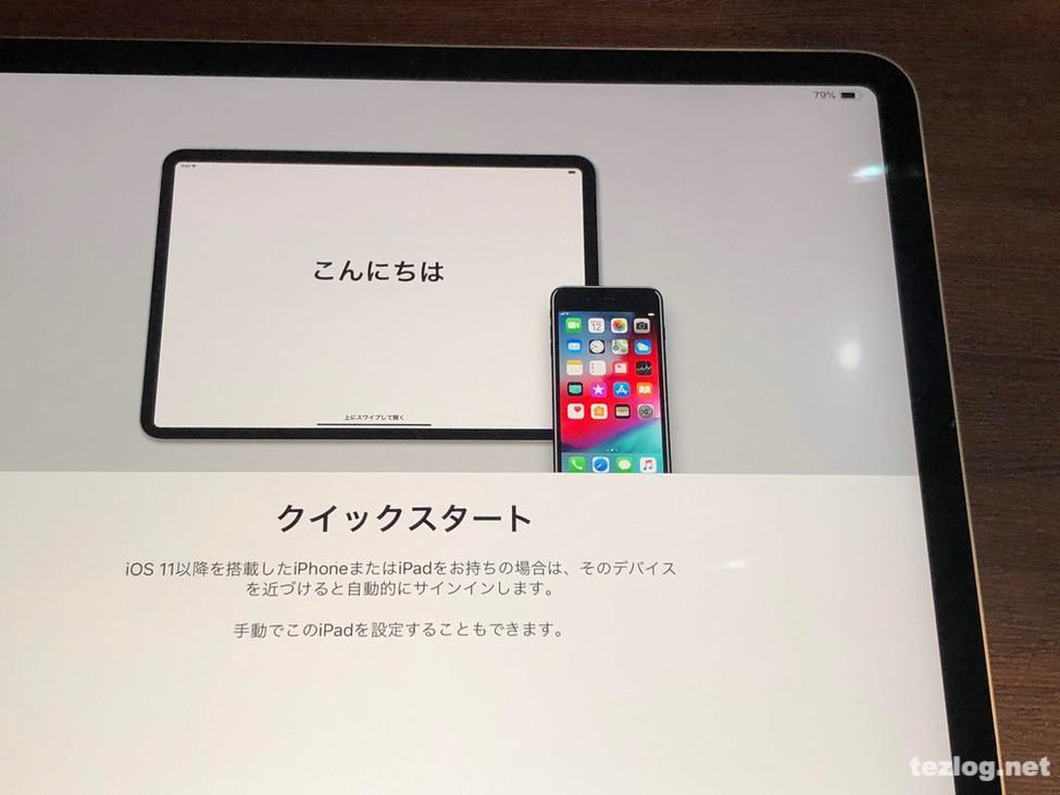 iPad Pro 12.9inti 第3世代 2018モデルをiPhoneと近づけてクイックスタート