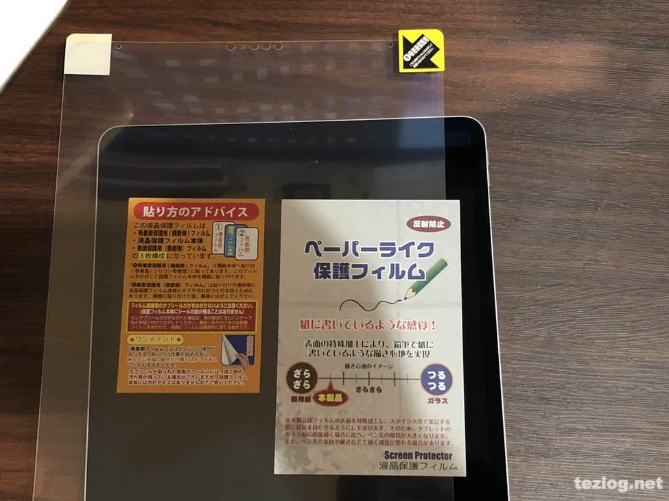 ペーパーライク保護フィルム iPad Pro 2018 12.9インチ 第3世代用