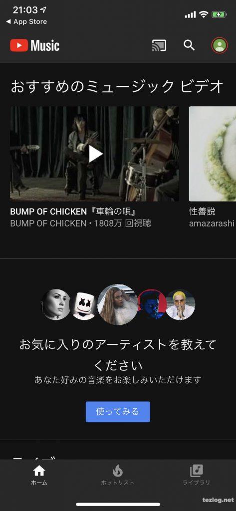 YouTubu Music Premium