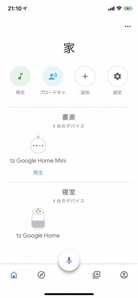 YouTubu Music PremiumをGoogle homeと連携する