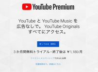 YouTube Premiumは3ヶ月無料