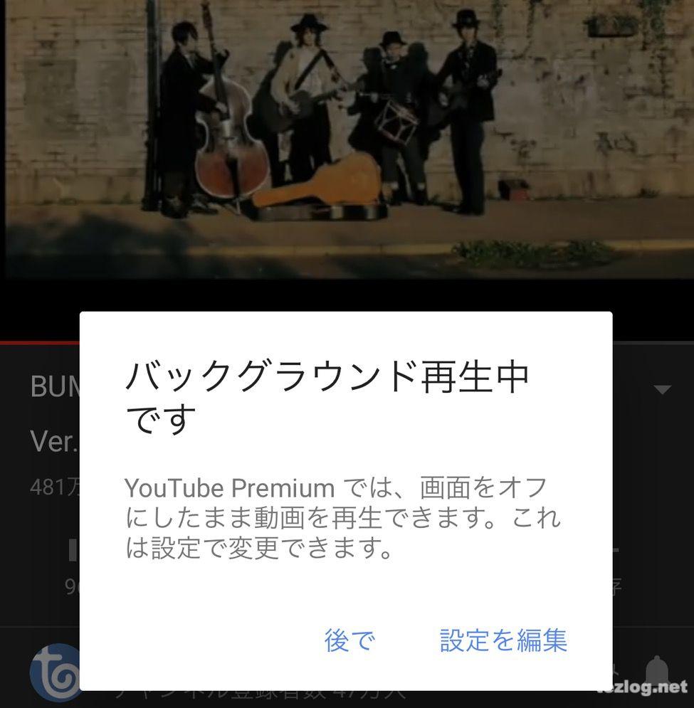 YouTube Premiumは動画をバックグラウンド再生出来る