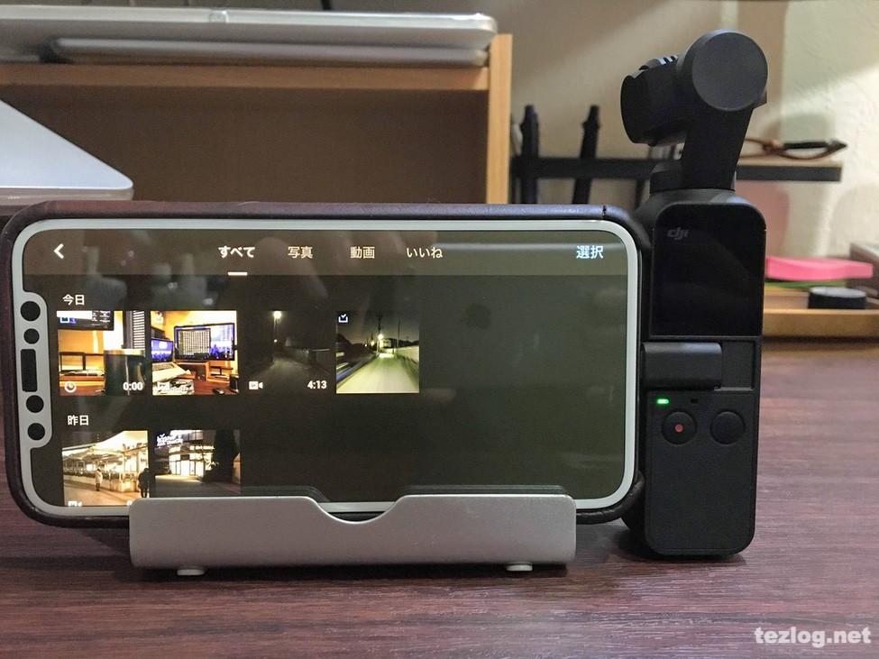 Osmo Pocketで撮影した動画をiPhoneXで確認出来る