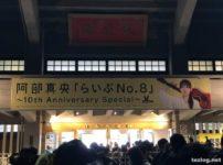 阿部真央 らいぶNo.8 日本武道館