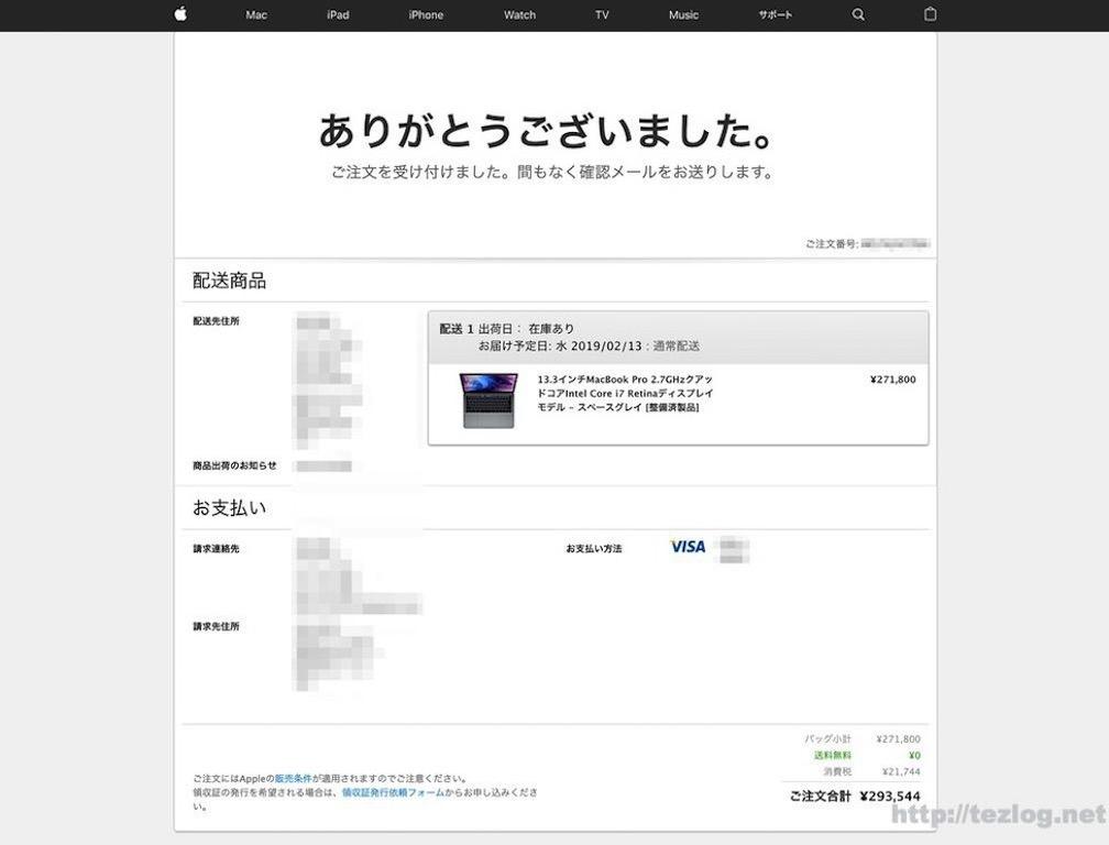 Apple StoreでMacBookProの整備済製品を安く購入