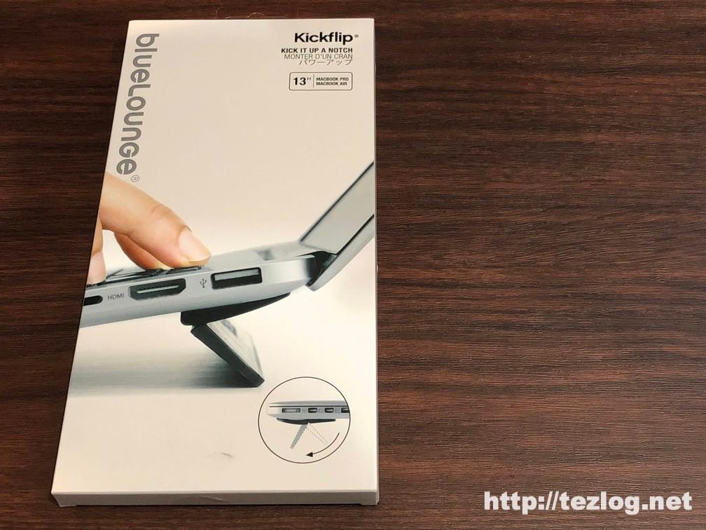 Bluelounge Kickflip MacBook Pro 13インチ用 フリップスタンド パッケージ