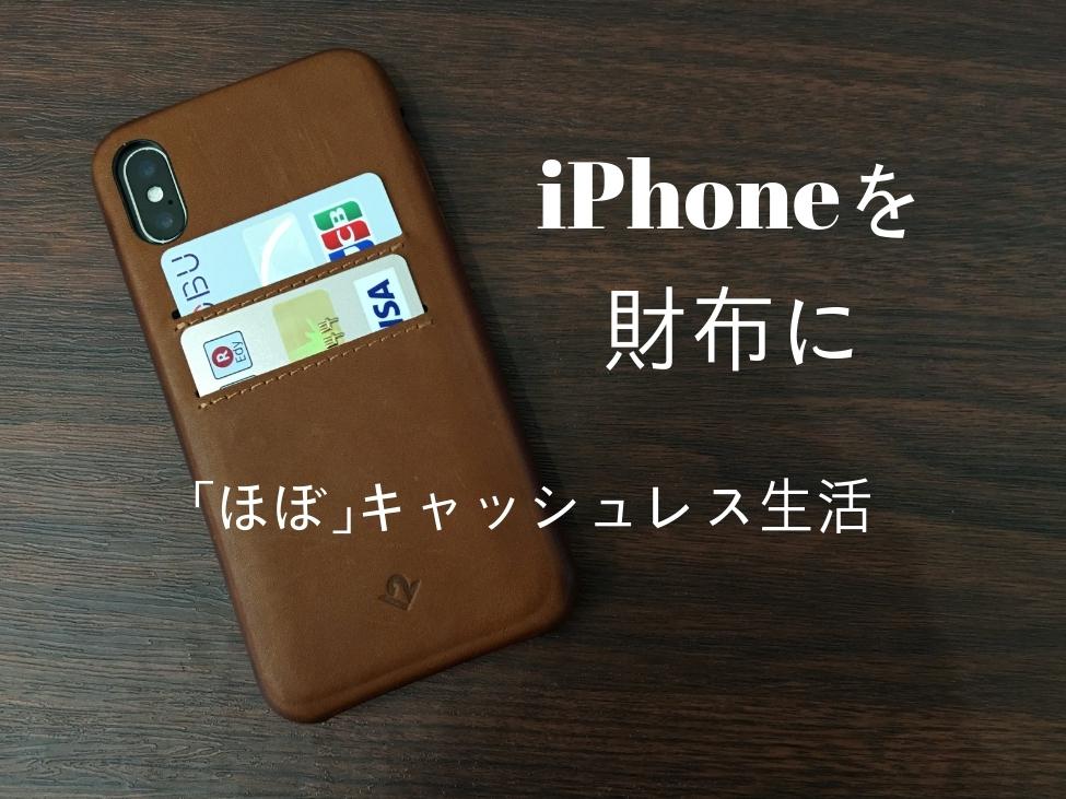 iPhoneを財布にしてキャッシュレス生活