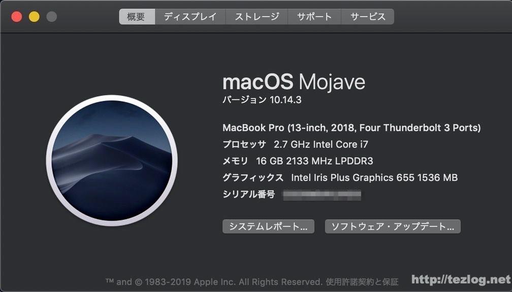MacBookPro (2018) 13インチ CTOモデルのスペック