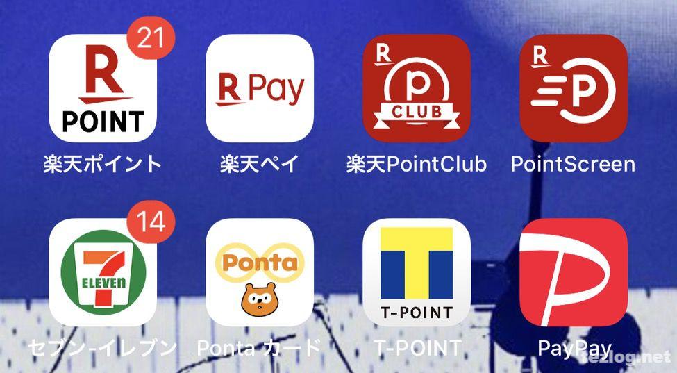 iPhoneアプリでTポイントやPontaを貯められる