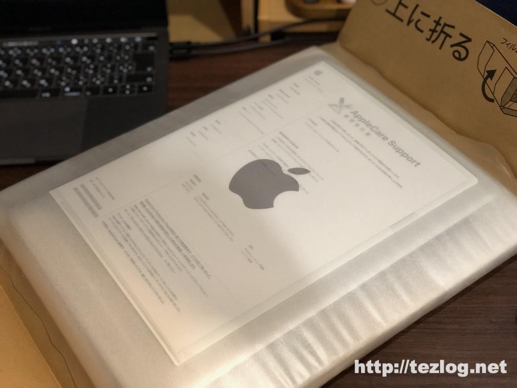 修理から返ってきたMacBook Pro