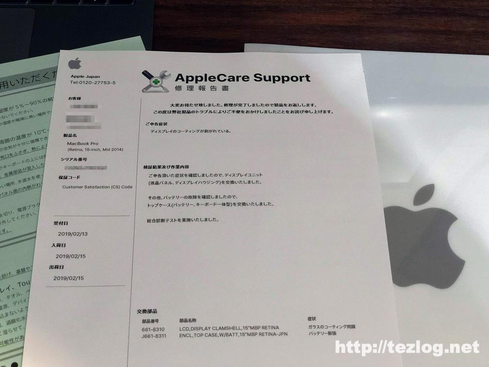 液晶コーティングの剥がれとバッテリー膨張のMacBook Proの修理報告書