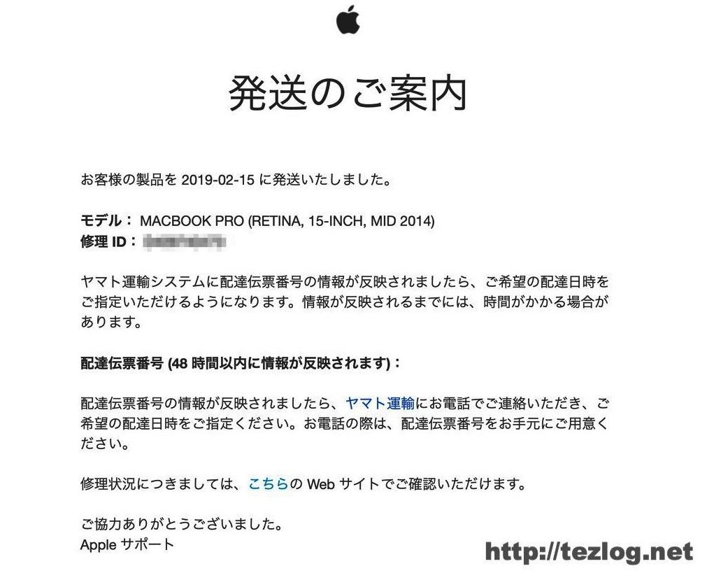 Appleから修理が終わって発送連絡のメール