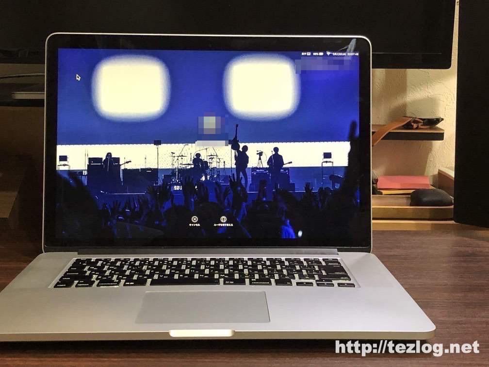 バッテリーが膨張したMacBookPro