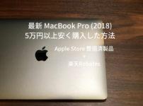 最新Macbook Pro(2018)を5万円以上安く購入した方法。Apple Store整備済製品+楽天Rebates。