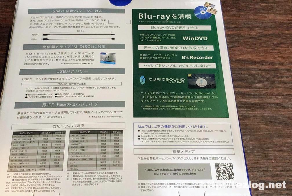 IO-DATA USB-C対応のポータブルブルーレイドライブ BRP-UT6CK パッケージ裏面 説明