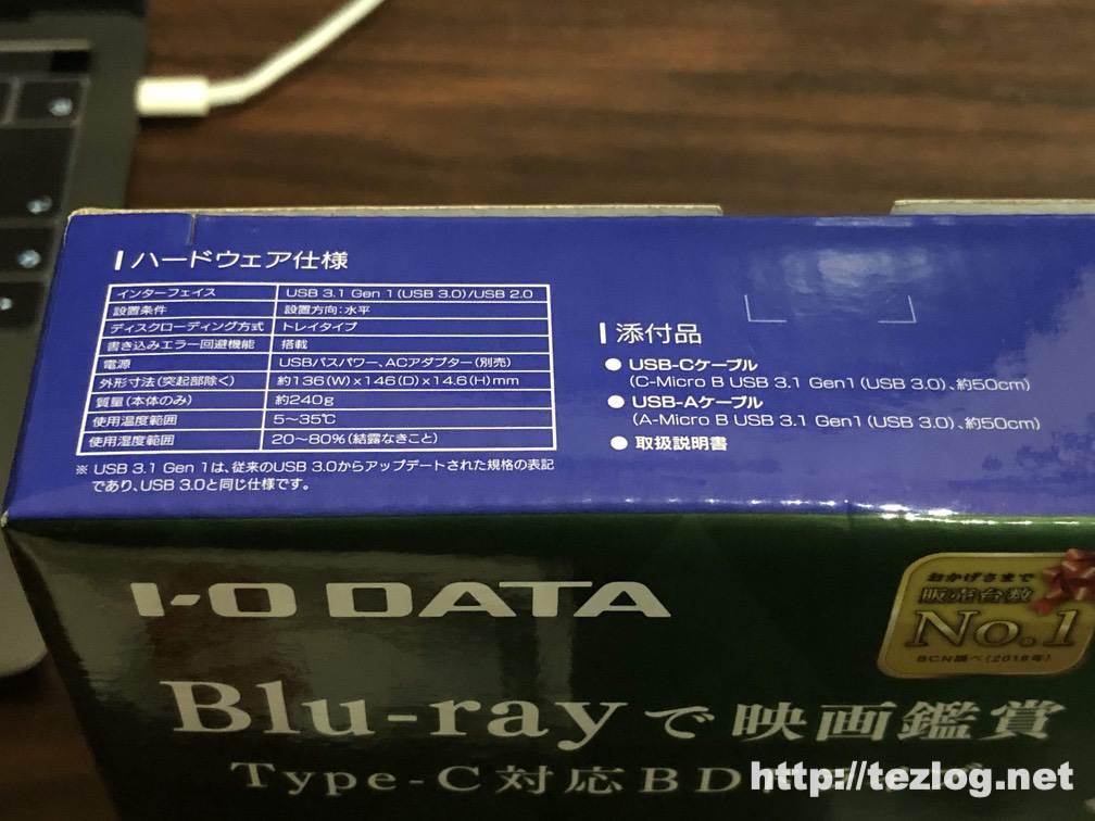 IO-DATA USB-C対応のポータブルブルーレイドライブ BRP-UT6CK パッケージ