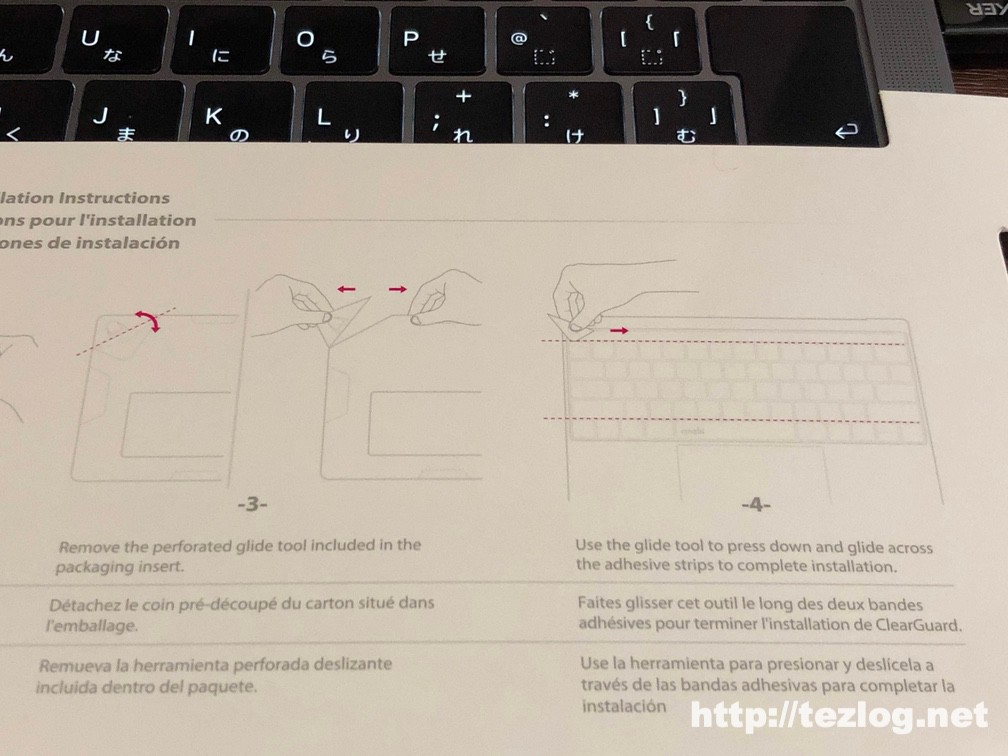 MacBook Pro用キーボードカバー moshi Clearguard MB with Touch Bar (JIS) 貼り付け方