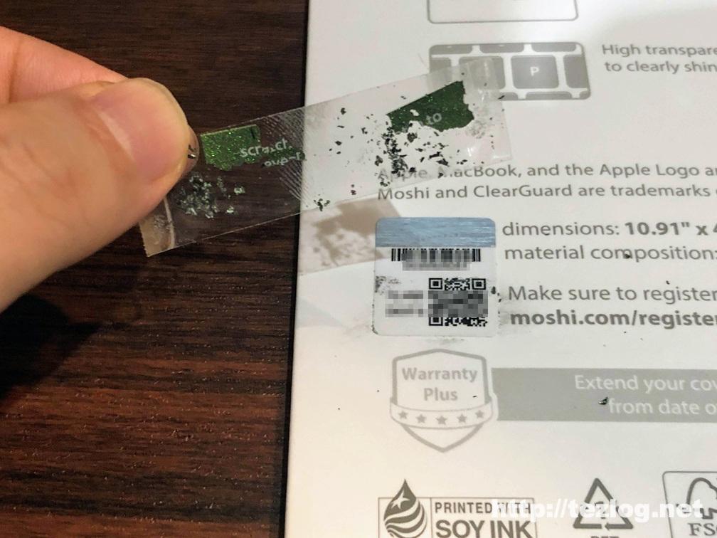 MacBook Pro用キーボードカバー moshi Clearguard MB with Touch Bar (JIS) パッケージのユーザー登録用シリアルコードの出し方