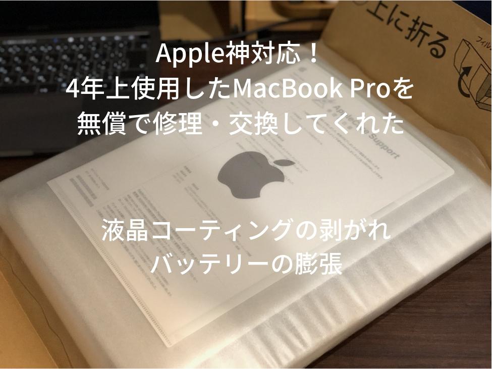 液晶コーティングが剥がれ、バッテリーが膨張したMacBook Proを無償修理してくれた