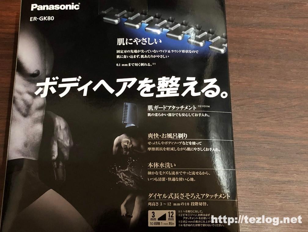 Panasonic ボディトリマー ER-GK80 パッケージ