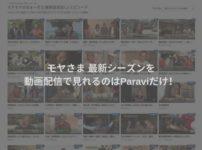 モヤモヤさまぁ〜ず 最新エピソードを動画配信で見れるのはParaviだけ!