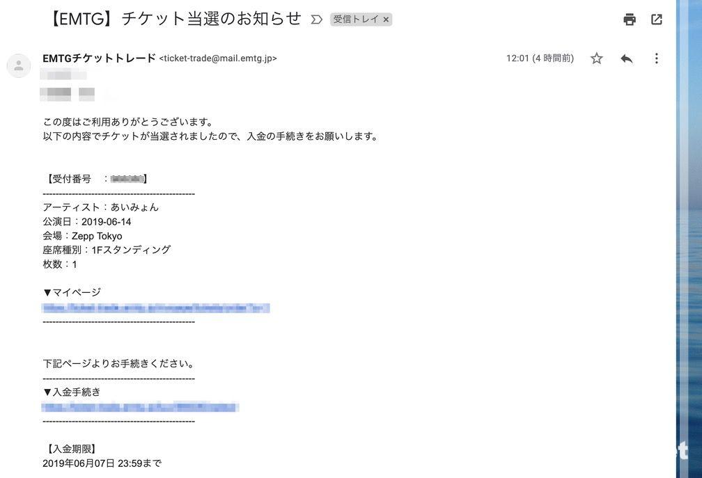 【EMTG】チケット当選のお知らせ メール