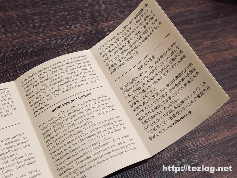 イルビゾンテ レザーキーケース お手入れ方法