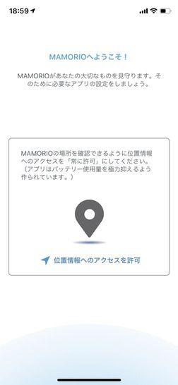 MAMORIO iPhoneアプリ
