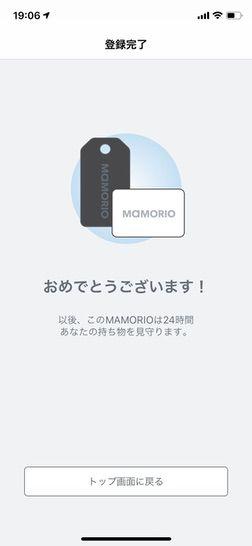 MAMORIOを iPhoneアプリに登録