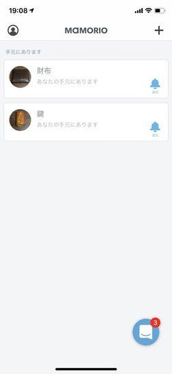 MAMORIO2個目を iPhoneアプリに登録完了