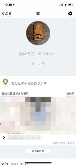 MAMORIOが手元にある時のアプリ画面